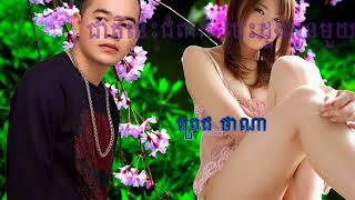 ជាតិនេះជំពាក់ បេះដូងអូនមួយ, ព្រេជ ថា ណា, Cheat Nis Jum Peak Besdoung Oun Muy Pich Thana