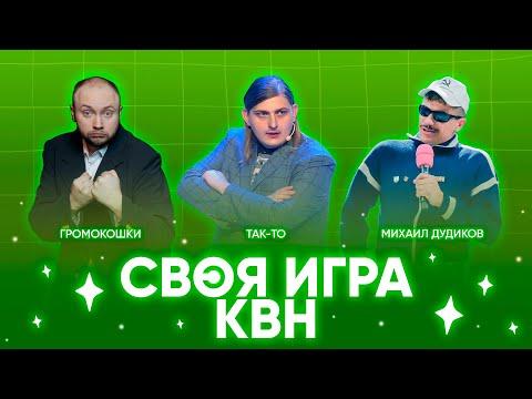 Своя Игра х КВН #2. Никитин х Брагин х Жмыхов.