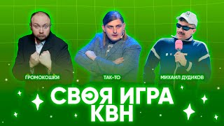 Фото Своя Игра х КВН #2. Никитин х Брагин х Жмыхов.