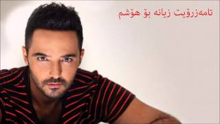 Gokhan Ozen (Gökhan Ozen) sana yine muhtacim kurdish (Akam khdir)