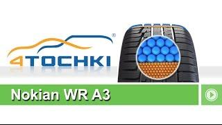 Зимняя нешипованная шина Nokian WR A3 - 4 точки. Шины и диски 4точки - Wheels & Tyres 4tochki(Зимняя нешипованная шина Nokian WR A3 - 4 точки. Шины и диски 4точки - Wheels & Tyres 4tochki Спортивные зимние шины Nokian WR..., 2015-10-01T10:36:40.000Z)
