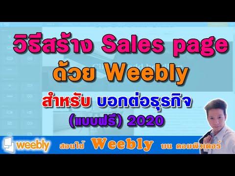 วิธีสร้าง Sales page ด้วย weebly แบบฟรี คุณภาพเกิน 100 ละเอียด(เพจสร้างธุรกิจ)