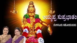ayyappa suprabhatham hindu devotional song kannada ayyappa songs