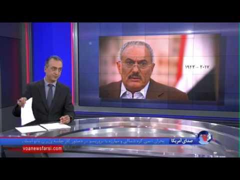 نگاهی به کارنامه «علی عبدالله صالح» رئیس جمهوری پیشین یمن که کشته شد