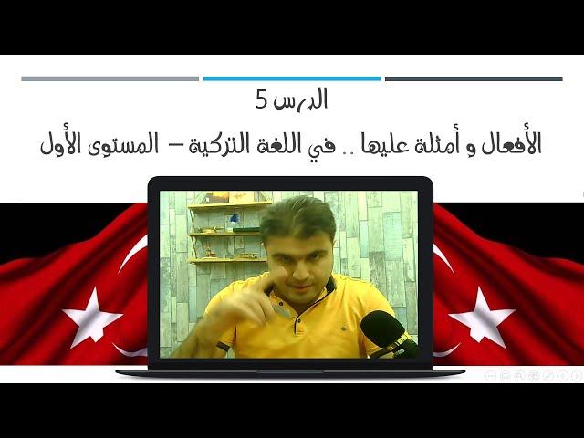 تعلم اللغة التركية -  أفعال تركية مع أمثلة عليها - الدرس الخامس