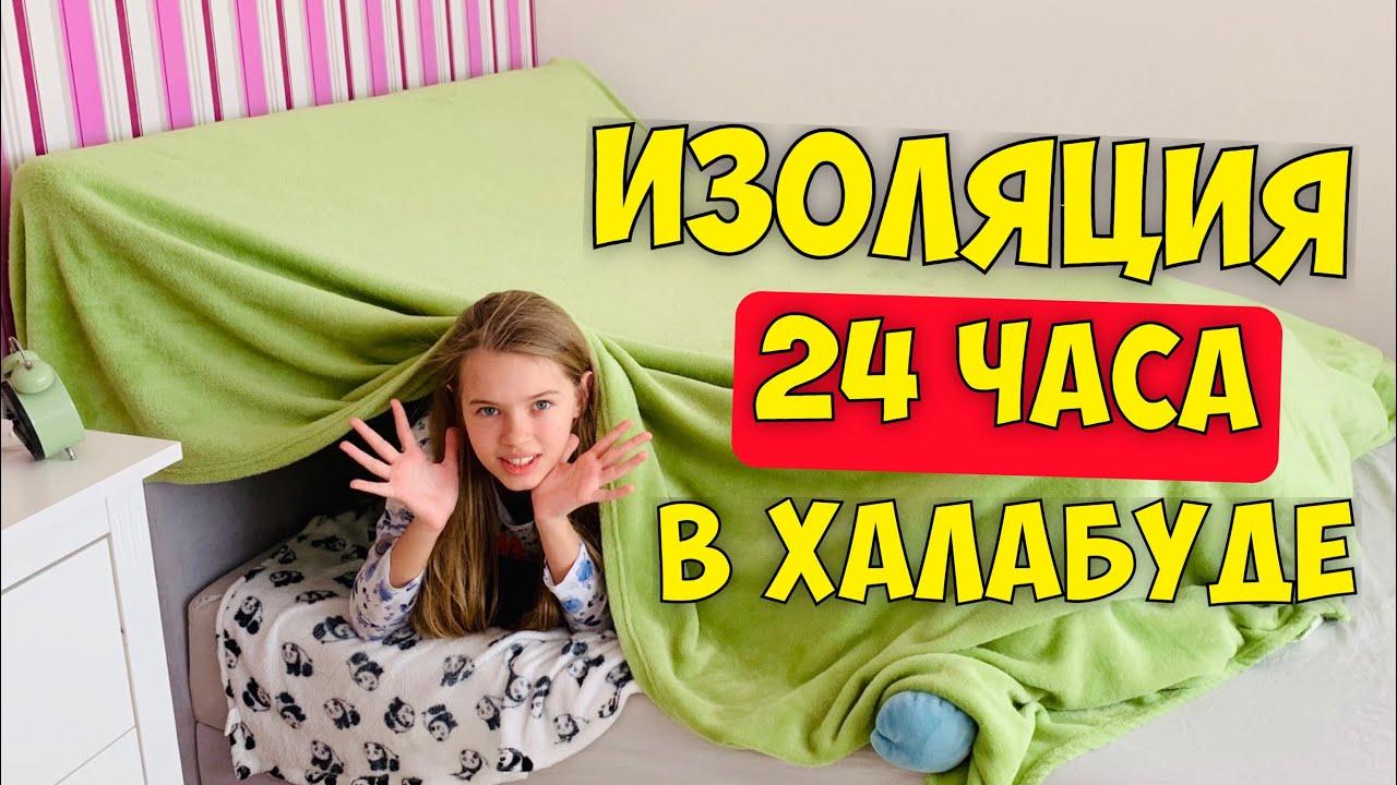 САМОИЗОЛЯЦИЯ 24 ЧАСА в ДОМИКЕ на КРОВАТИ . Как сделать халабуду DIY / Карантин с НАША МАША MyTub.uz