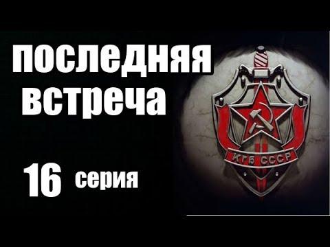 Шпионский Фильм оТайне Друзей. 16 серия из 16 (дектектив, боевик, риминальный сериал)