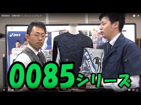 桑和0085 接触冷感コンプレッションウェア