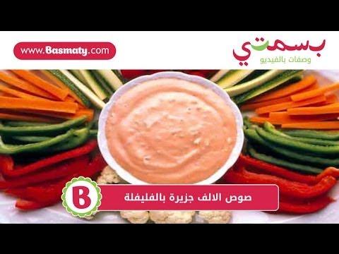 طريقة عمل صوص الالف جزيرة بالفليفلة : وصفة من بسمتي - www.basmaty.com