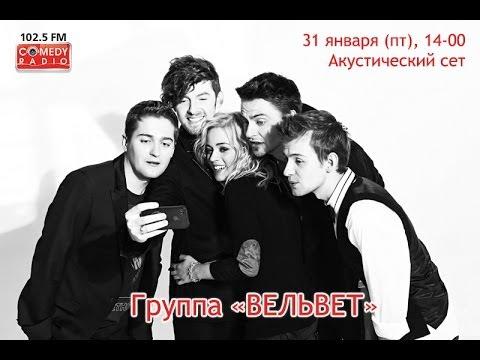 Вельвет - Live на Comedy Radio 31.01.2014 (Продавец кукол, Невидимка, Ловушки)