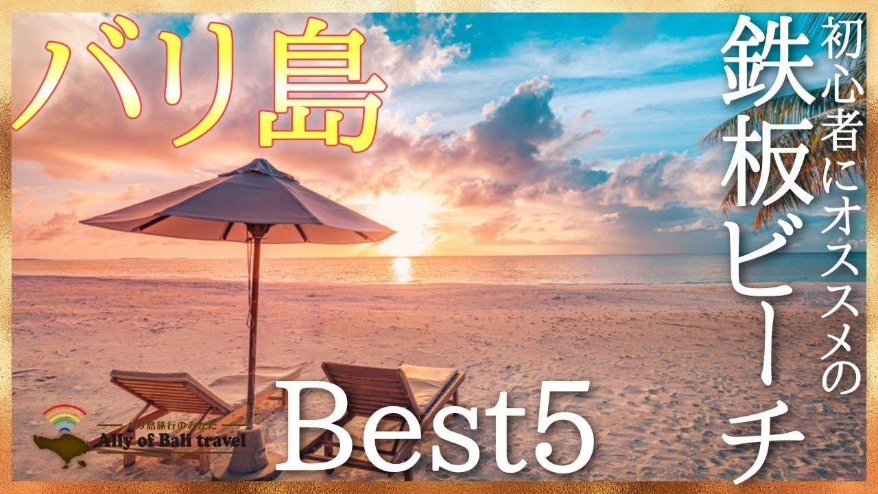 【バリ島ビーチBest5】初心者にオススメの鉄板ビーチを5つご紹介!とりあえずこれを見ればOK!【海外旅行】