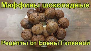 Маффины шоколадные   Рецепты от Елены Галкиной