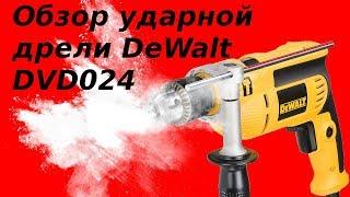 Видео обзор - ударная дрель DeWalt DWD024