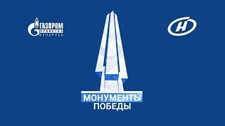 Монументы Победы. д.Клинок