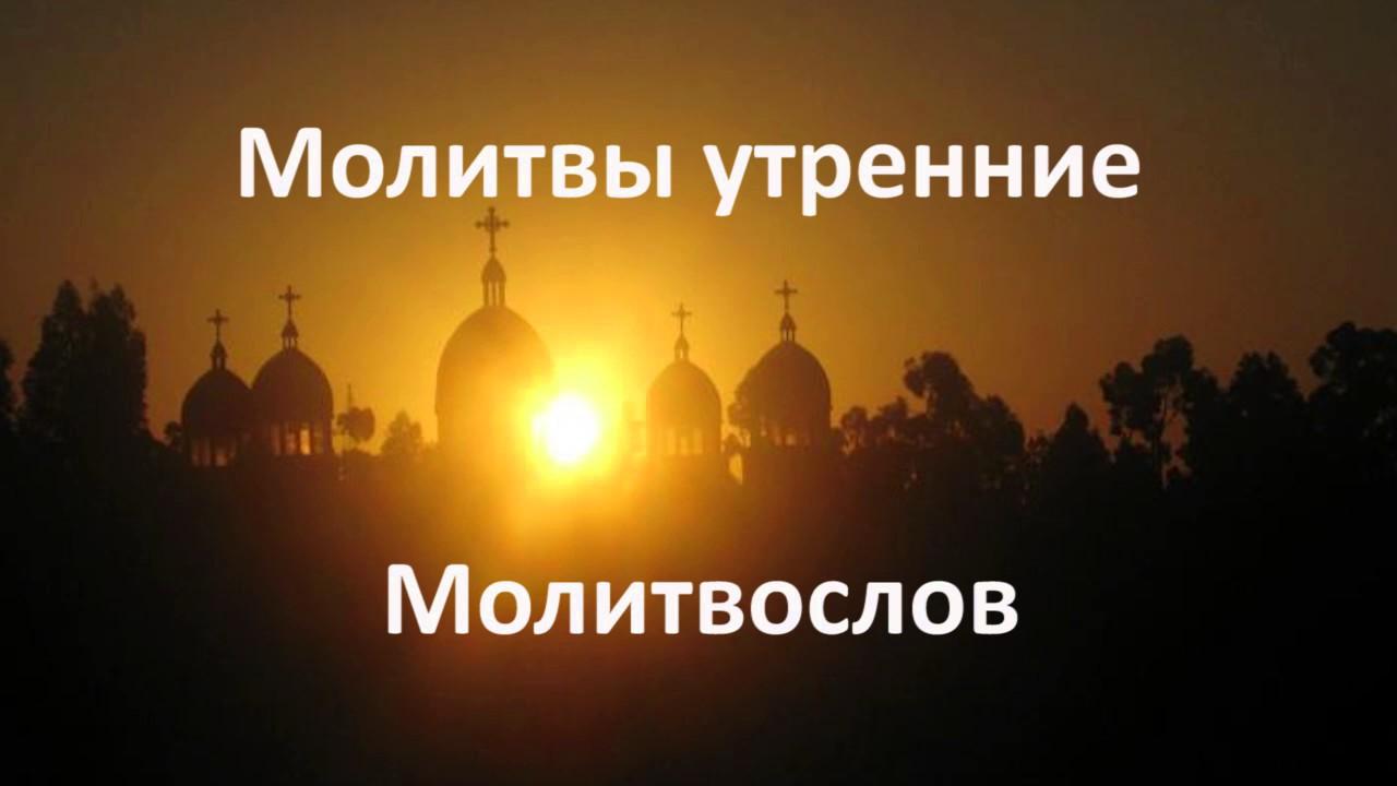 Утренняя молитва скачать