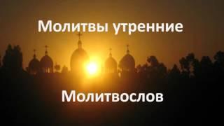 Утренние молитвы - слушать молитвы православные(Востав от сна, прежде всякого другого дела, стань благоговейно, представляя себя пред Всевидящим Богом,..., 2016-02-18T23:46:22.000Z)