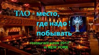 �������� ���� Restaurant week 2017 в Нью Йорке TAO ресторан-музей ������
