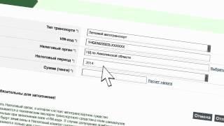 Оплата налога на транспорт через портал eGov.kz
