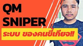 หาจุดเข้าออเดอร์ รูปแบบ QM Sniper เข้าใจง่ายๆ จบในคลิปเดียว  !!