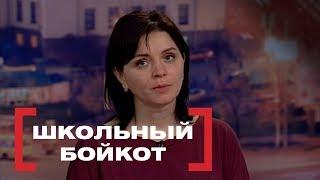 Школьный бойкот. Повторение истории. Касается каждого, эфир от 03.04.2018