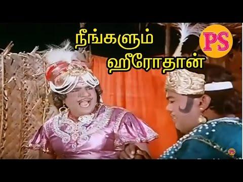 Goundamani,Senthil,In-நீங்களும் ஹீரோதான்-Neengalum Hero Thaan-Super Hit Tamil H D Full Comedy Movie