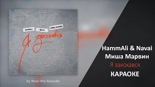 HammAli & Navai feat. Миша Марвин - Я закохався (КАРАОКЕ МИНУС) mp3