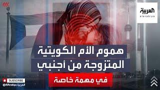 مهمة خاصة | هموم الأم الكويتية المتزوجة من أجنبي
