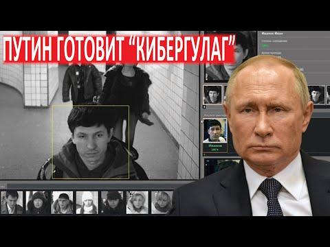 """В Россия готовит """"Кибергулаг"""" и на этом не остановится"""