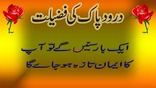 Download Darood E Pak Ki Fazilat Aik Bar Lazmi Sunein Islaam