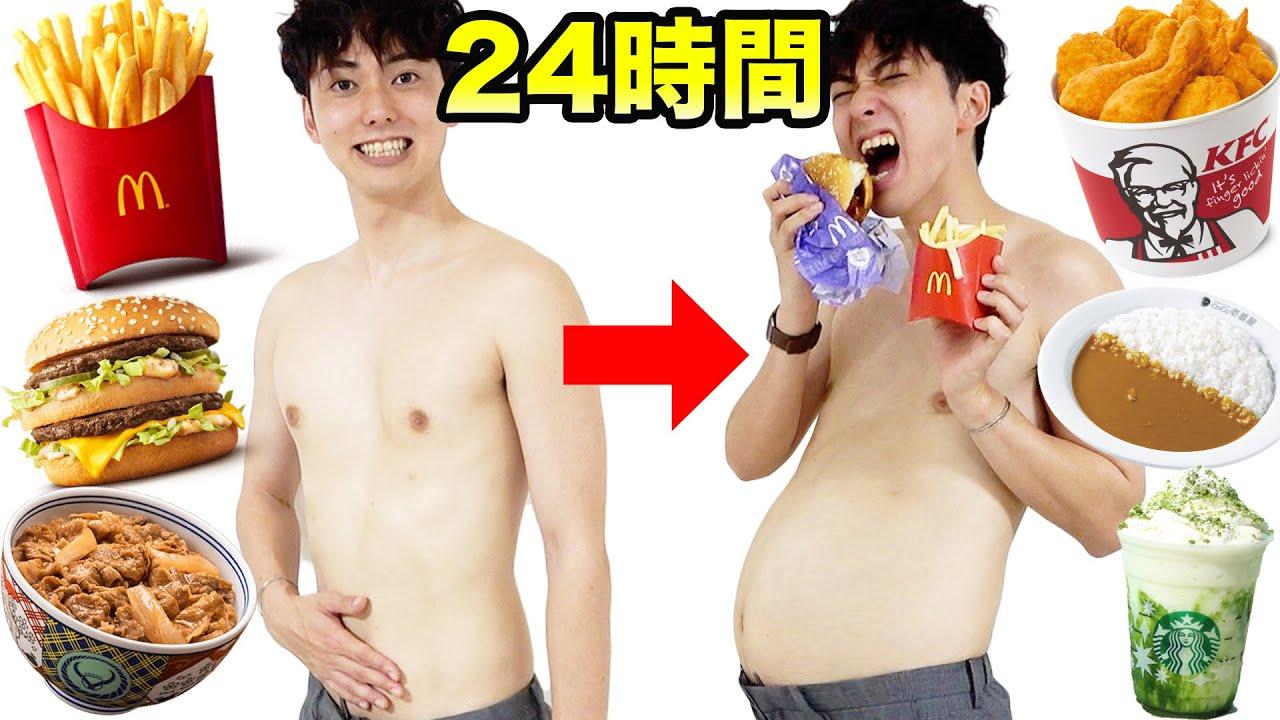 24時間大食いし続けたら誰が一番太るのかチャレンジ!!!【マクドナルド、ケンタッキー、寿司、パン】