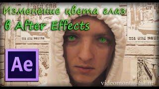 Урок по изменению цвета глаз в Adobe After Effects