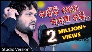 kahinki tate bharasa kali || Humane Sagar || New Odia Sad Song