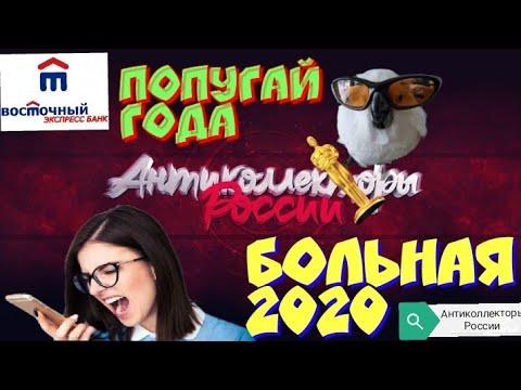 БОЛЬНАЯ 2020 ???? | ПОПУГАЙ ГОДА????| БАНКА ВОСТОЧНЫЙ ЭКСПРЕСС | РАЗГОВОРЫ С КОЛЛЕКТОРАМИ 2020