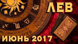 ЛЕВ - Финансы, Любовь, Здоровье. Таро-Прогноз на июнь 2017