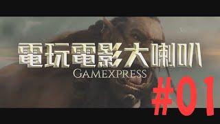 【電玩電影大喇叭01】4分鐘看《魔獸:崛起》電影預告_電玩宅速配20151118