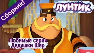 Лунтик - 💥😂 Любимые серии Дедушки Шера.💥😂 (Сборник) 2017 год