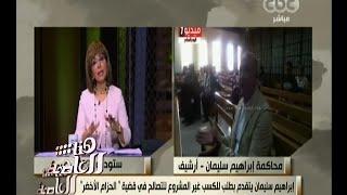 #هنا_العاصمة | إبراهيم سليمان يتقدم بطلب للكسب غير المشروع للتصالح في قضية الحزام الأخضر