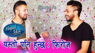 Nepal Idol मा यस्तो पनि हुन्छ || Ramailo छ with Utsav Rasaili || Firoj Timalsina