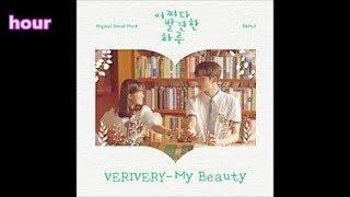 [1시간 hour] 베리베리(VERIVERY) - My Beauty / 어쩌다 발견한 하루 OST 2