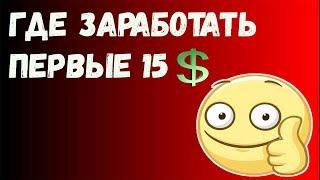 Заработок в интернете ¦ VKtarget 2017 обзор проекта, задания и вывод денег  VKtarget платит