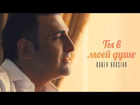 Karen Boksian - Ты в моей душе /// Official Music Video
