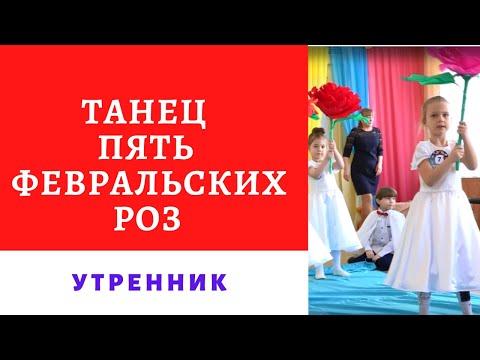 Пять февральских Роз танец для Мамочек Весенний праздник 8 марта детсад 49 группа Мишки 2019