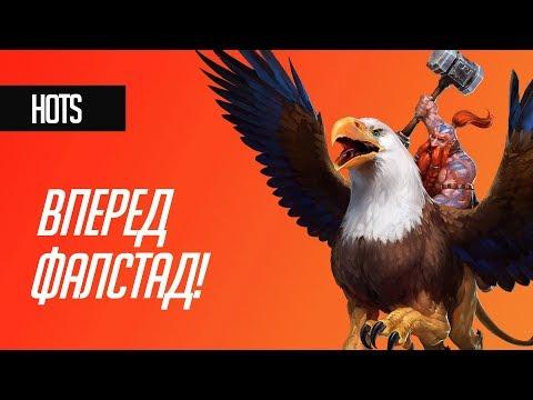 видео: ВПЕРЕД ФАЛСТААААД! | hots