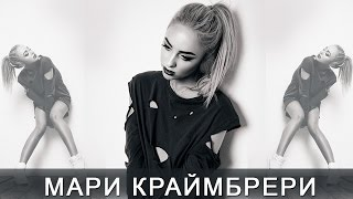 Download Мари Краймбрери - Кроет (Official audio, 2016) Mp3 and Videos