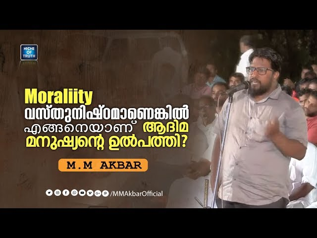 Moraliity വസ്തുനിഷ്ഠമാണെങ്കിൽ എങ്ങനെയാണ് ആദിമ മനുഷ്യന്റെ ഉൽപത്തി ? MM Akbar