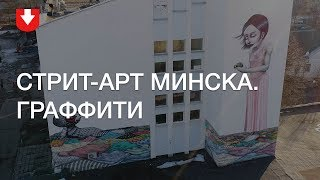 Стрит-арт Минска. Граффити
