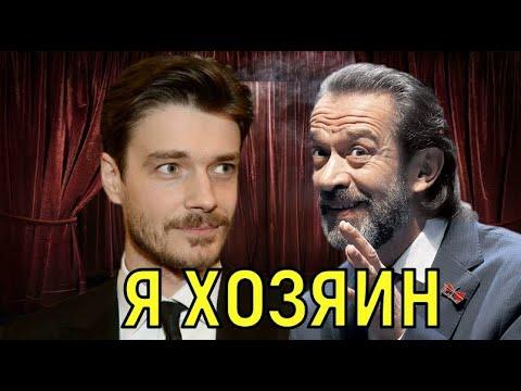 Владимир Машков выгнал