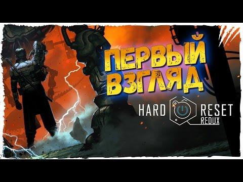 Hard Reset Redux Обзор ► Прохождение Hard Reset Redux