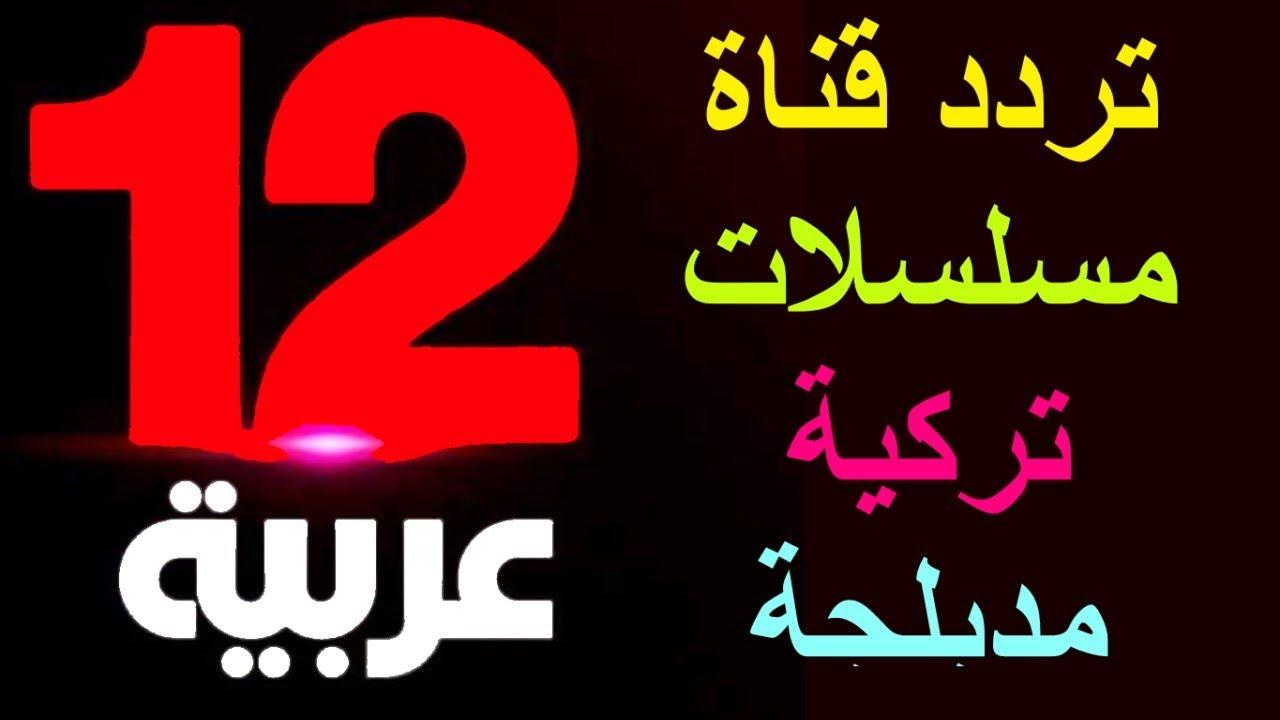 تردد قناة مسلسلات تركية مدبلجة ARABIA12 علي النايل سات 2020