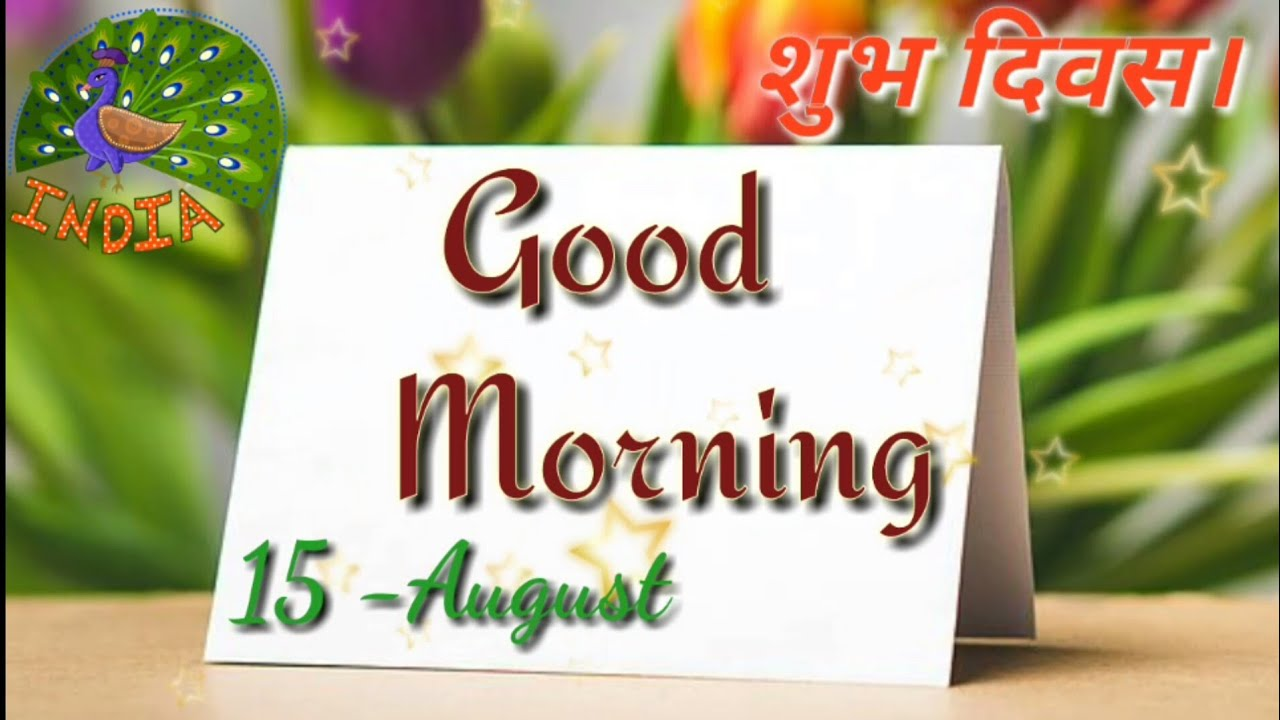 Good Morning Video Beautiful 15 August Special Video Greetings